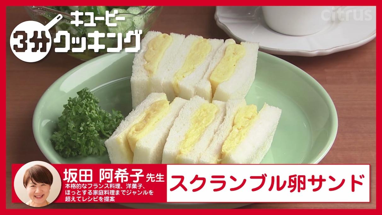 【3分クッキング】スクランブル卵サンドレシピ