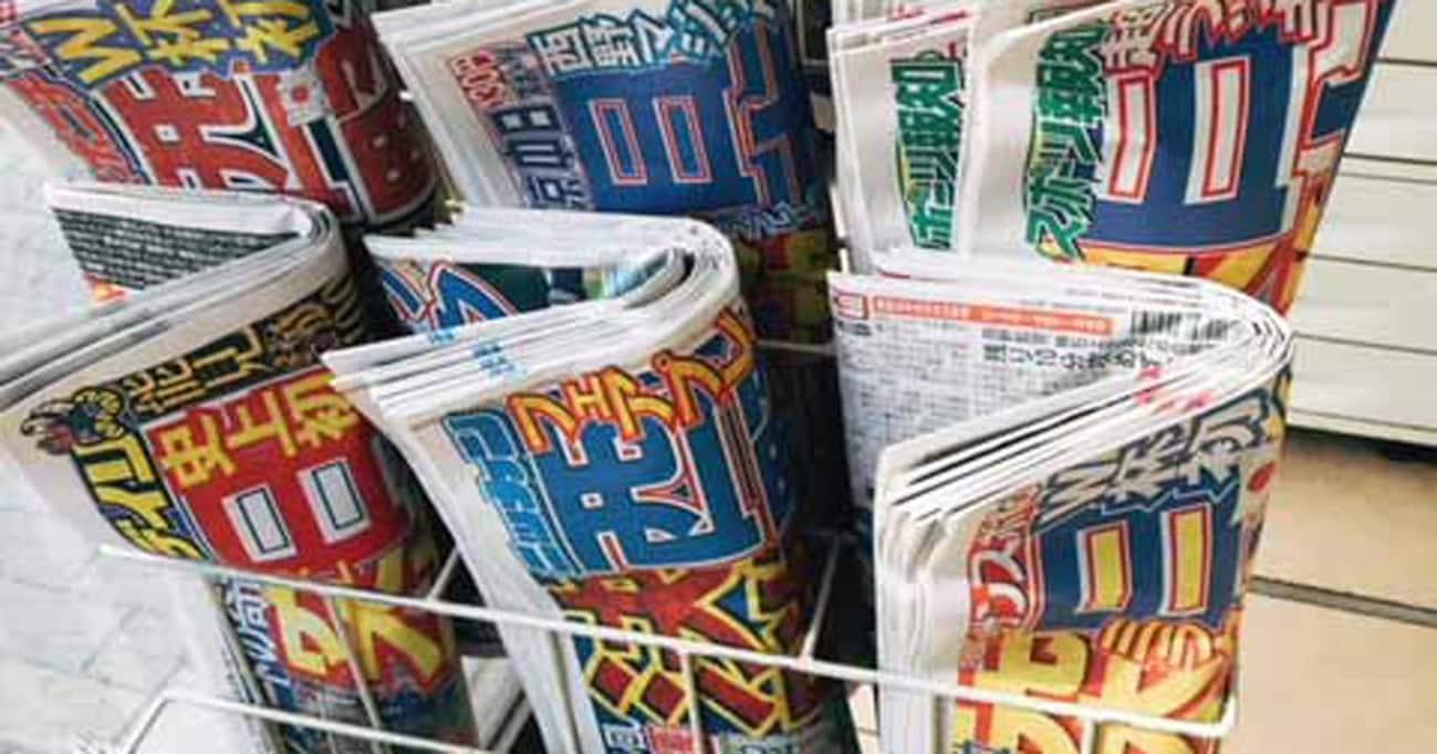「サッカーW杯で決勝トーナメント進出」と「阪神勝利」の6月29日、そのときスポーツ新聞各紙は…?