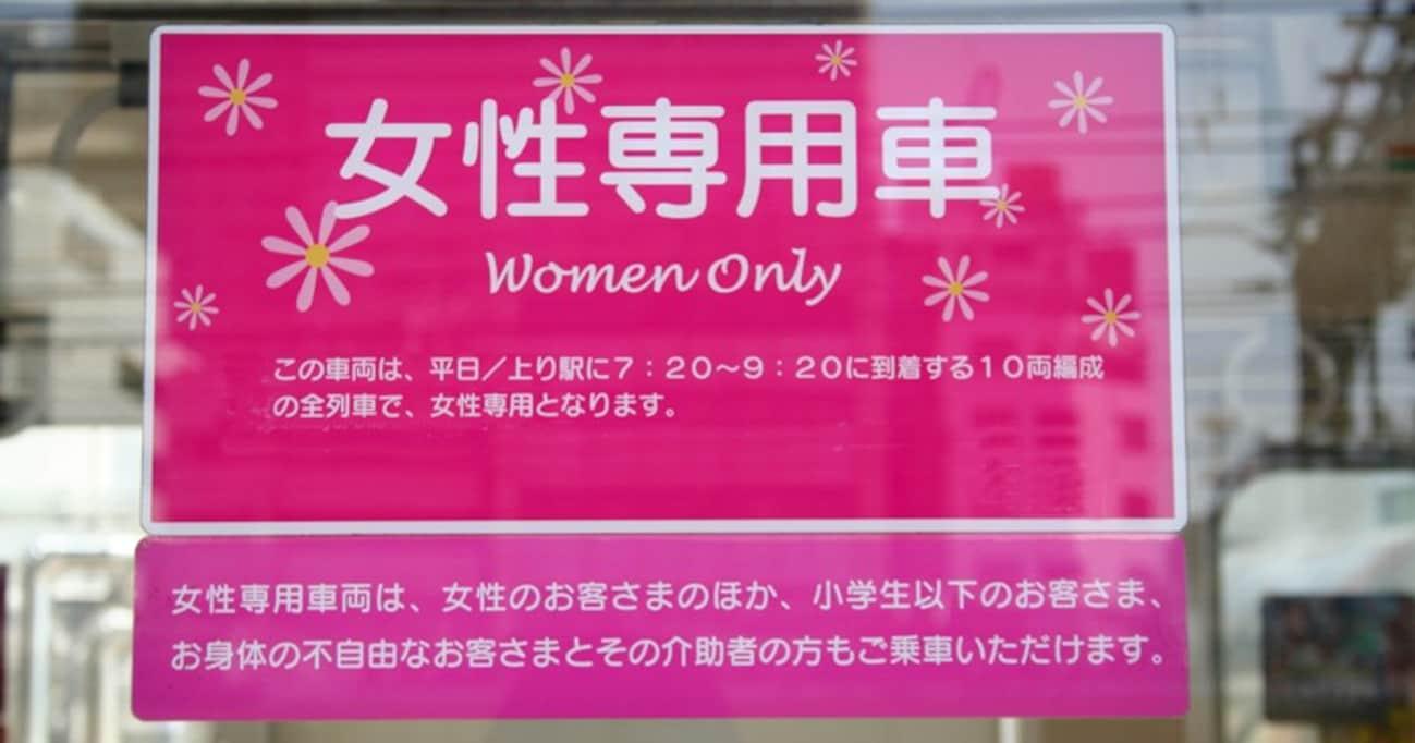 法的に禁止されてはいないけど……女性専用車両へ男性が乗車するのはアリ?否定的な人は●割!