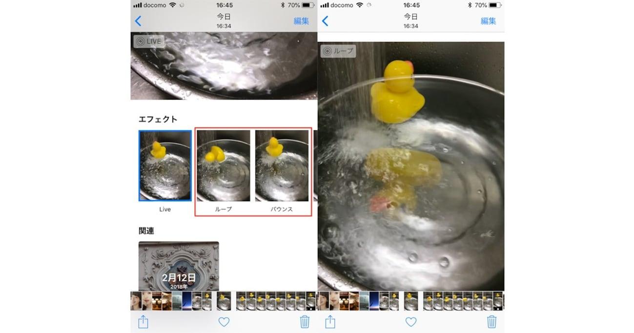 iPhoneの「Live Photos」機能って何? 面白い動画がつくれるかも!