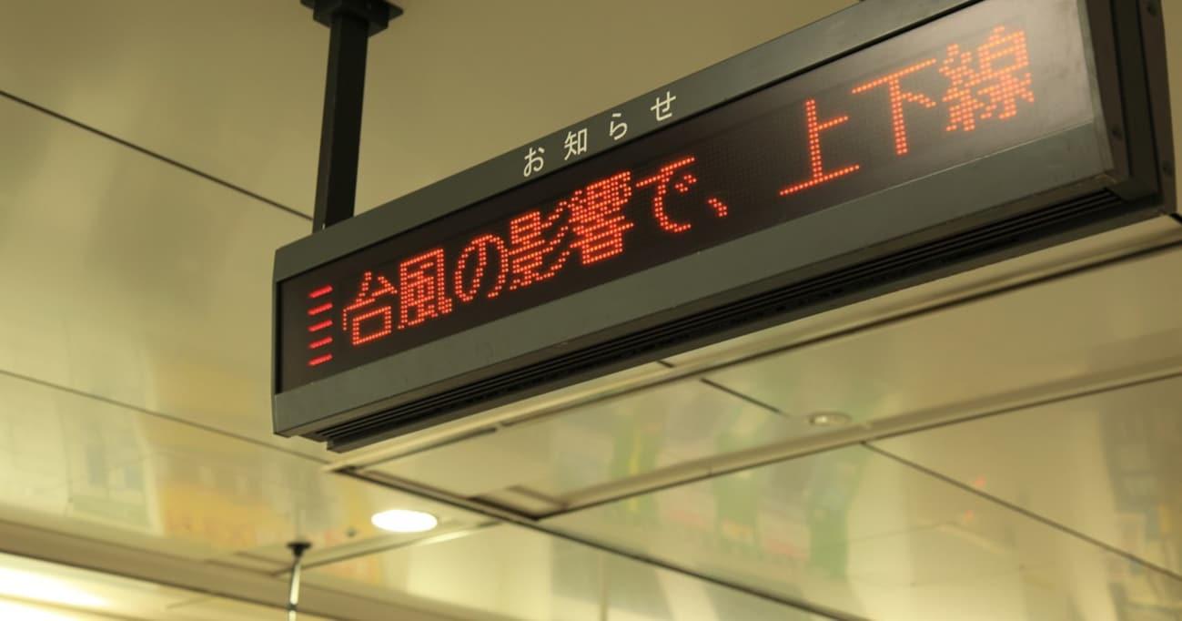 台風24号による「計画運休」は正しい判断だったのか?
