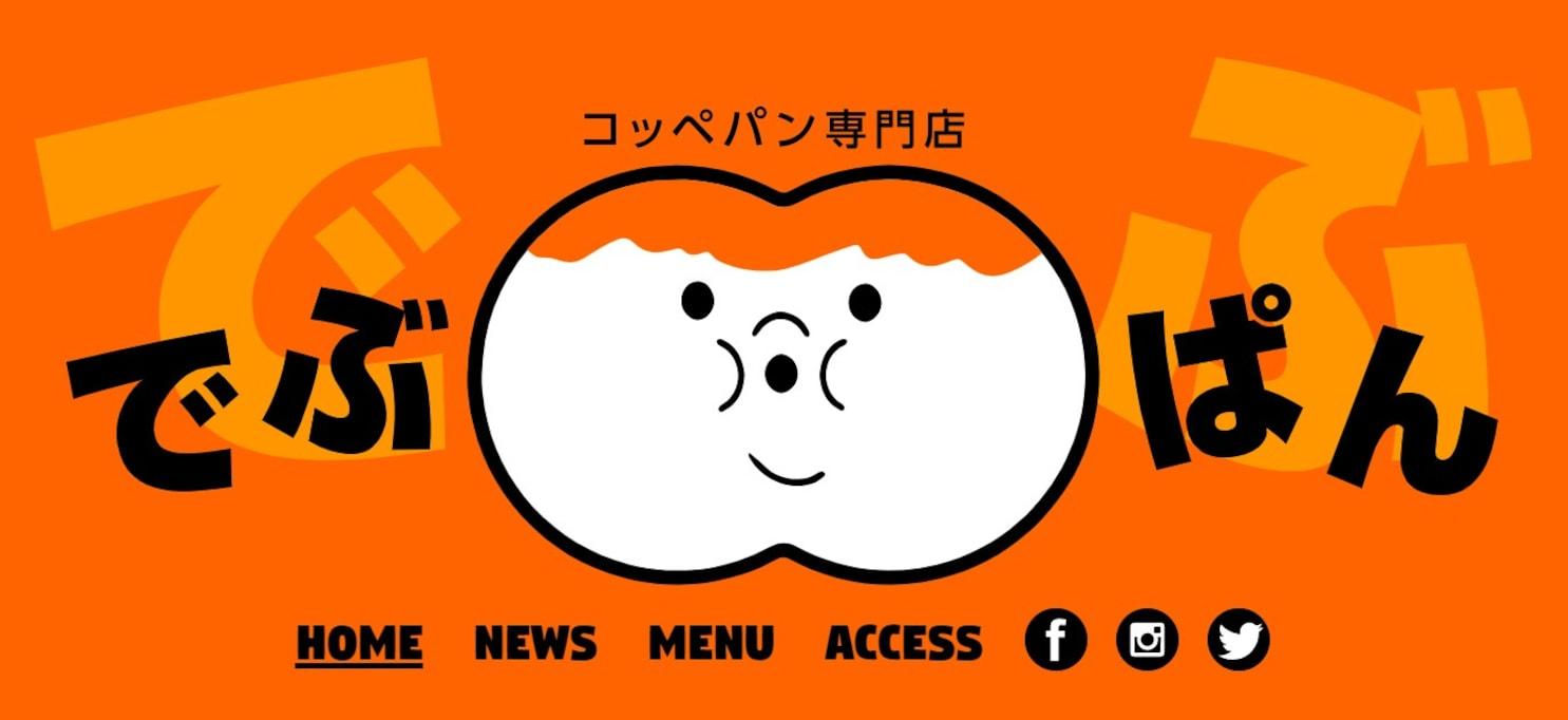 コッペパン界のラーメン二郎!? カロリーマシマシのコッペパン専門店「でぶぱん」のナゾに迫る!!