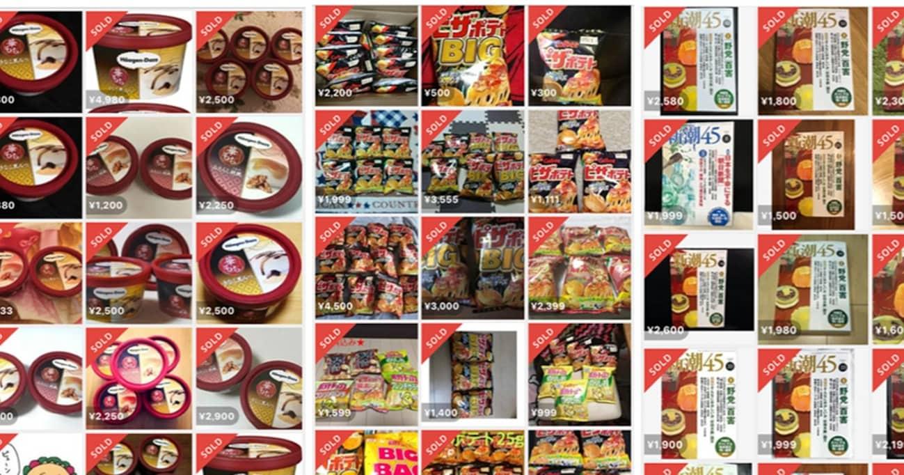 【アラフォー的フリマアプリ活用術】「新潮45」に7000円を出す価値とは…メルカリで買ってはいけない転売品の特徴