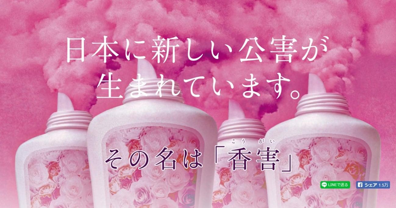 """【SNSで話題】崩壊する日本人の""""感覚""""。柔軟剤や芳香剤による「香害」の深刻さ"""