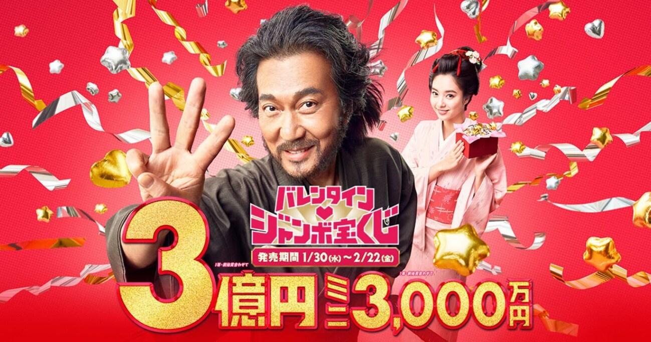 """宝くじで100万円を当てたアイドルも出現! それでも""""夢を買わない""""若者たち"""