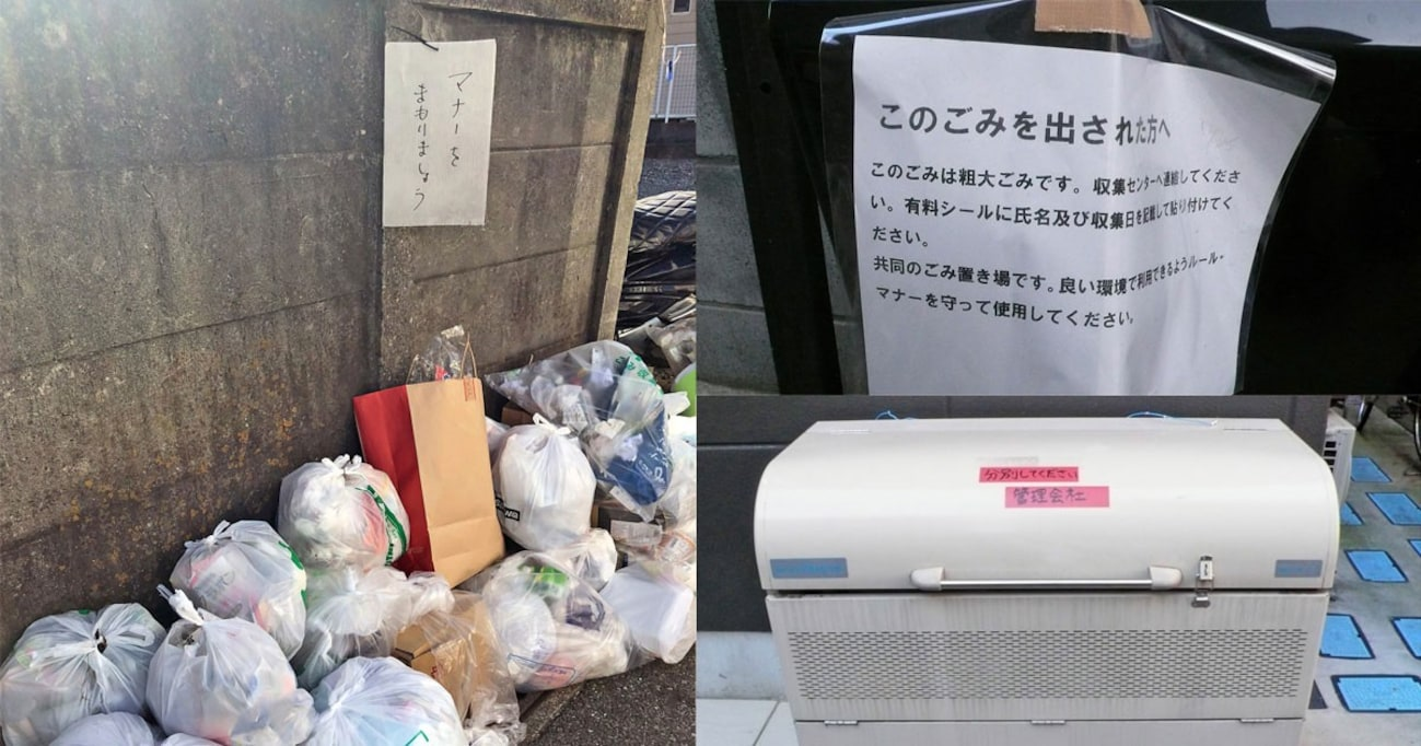 """ゴミ置き場で""""民度""""を測る記事の違和感──ゴミの出し方で住民のモラルなどわからない"""