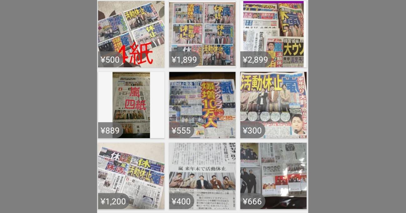 グッズ爆増、新聞転売… 「嵐ショック」でメルカリがざわついている