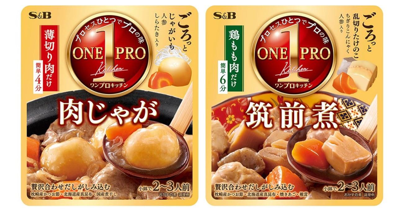 プロセスひとつでプロの味! 食卓を彩る「ワンプロキッチン」4種がエスビーから新発売