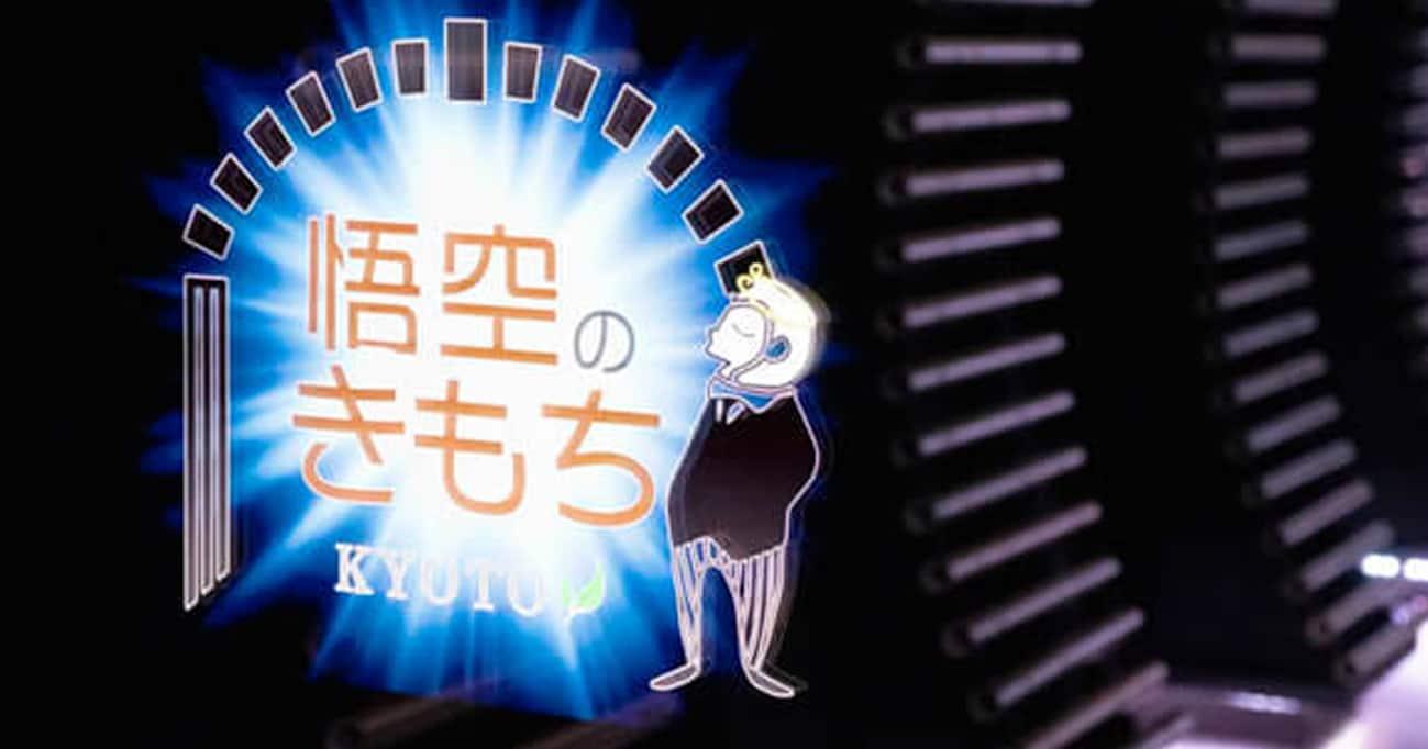 「絶頂睡眠」で話題のドライヘッドスパ専門店『悟空のきもち』を体験!