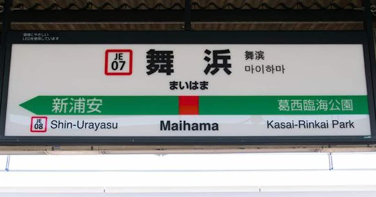舞浜駅が「ディズニーランド駅」にならなかった理由とは?