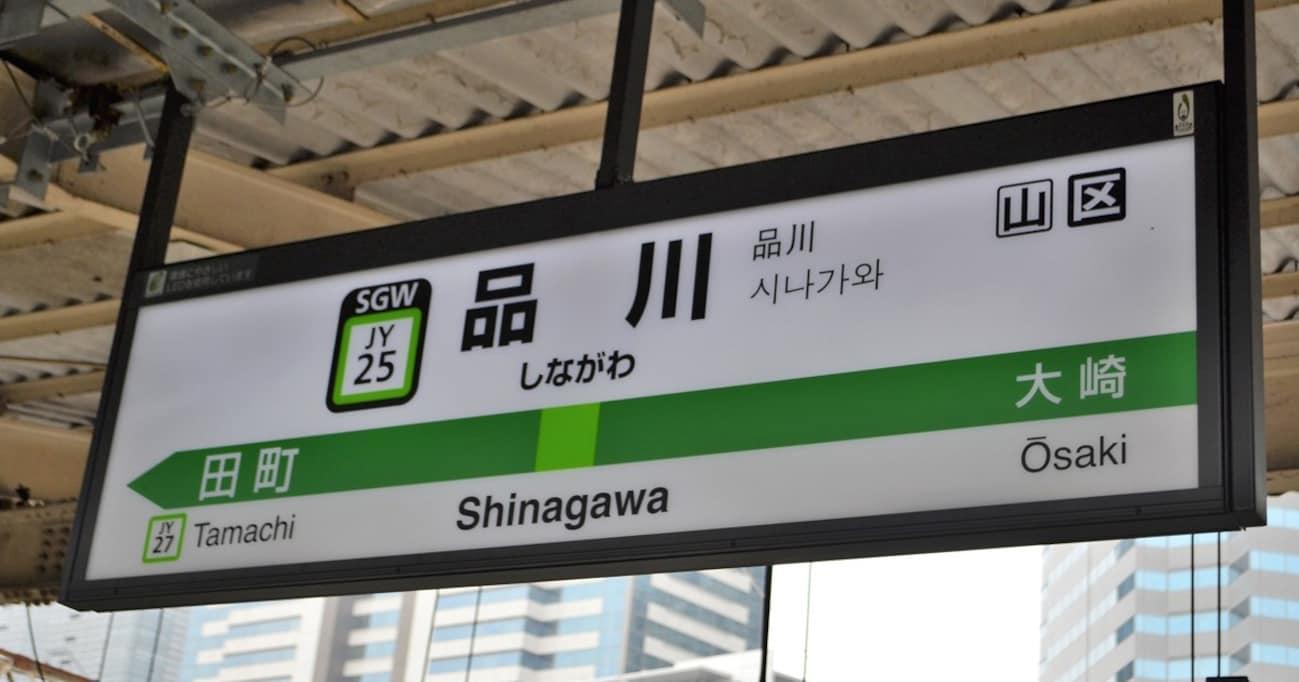 山手線の終電が30分も繰り上がるのは、全部「品川駅」のせい!?