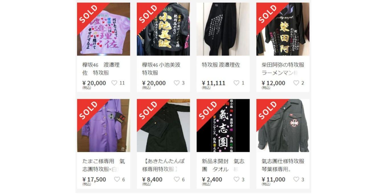 ヤンキーイメージはもう古い! メルカリで特攻服を売るのはどんな人?【アラフォー的フリマアプリ活用術】