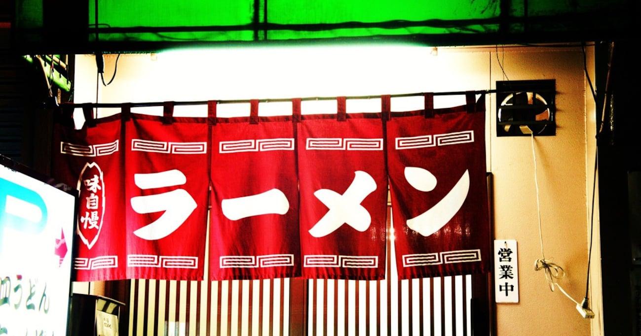 「みうらじゅんがラーメン食べてる!」30年前の大阪人が感じた上京カルチャーショックとは