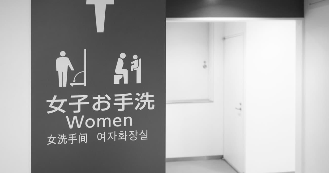 """いたずらかアートか? トイレ表示の色を""""男女逆転""""に塗り替えた人の心理とは…"""