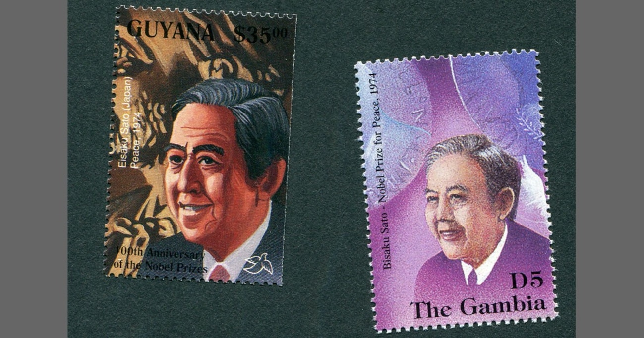 ノーベル賞受賞者「佐藤栄作」とタレント「佐藤B作」を取り違えた切手が存在する!?