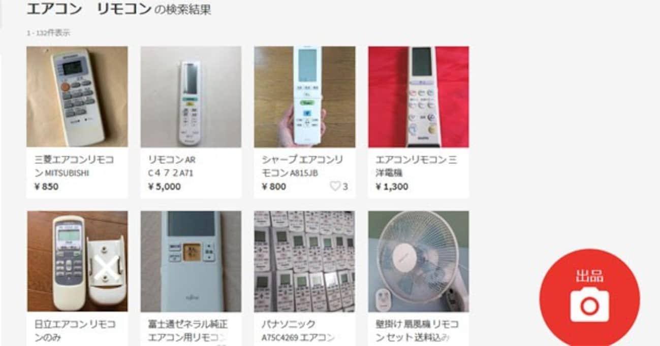 """夏場になると検索増!なぜか人気の""""エアコンのリモコン""""。売れる理由に「なるほど!」"""