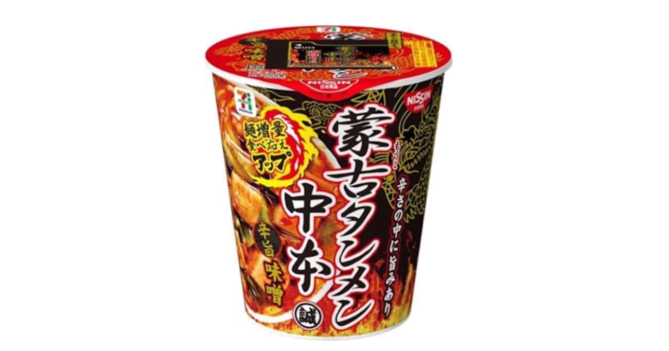 お湯の代わりにホットミルク?!カップ麺「蒙古タンメン中本」の激うまアレンジレシピ5選