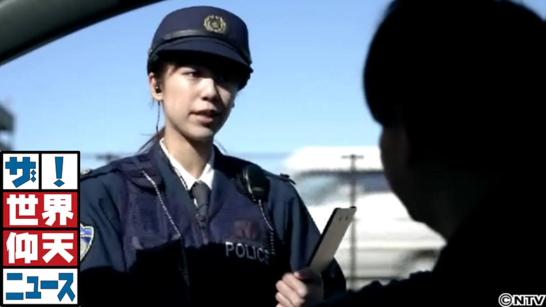 なぜ新米女性警官は狙われた!?