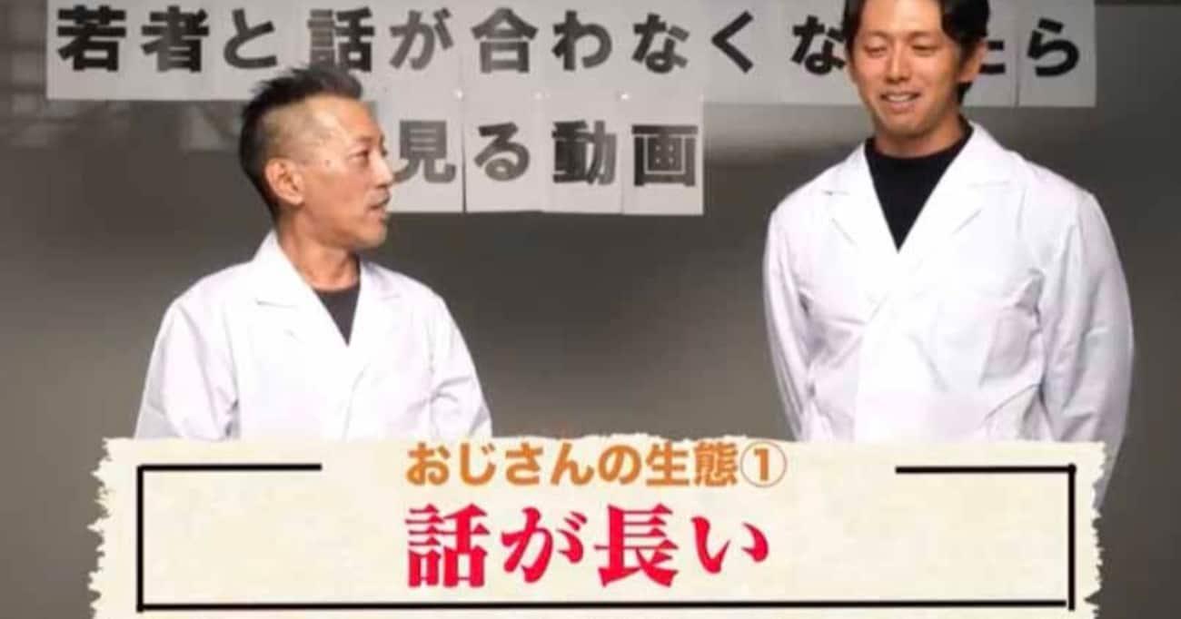 山田ゴメス「若者と話が合わなくなったら見る動画」でYouTuberデビュー!