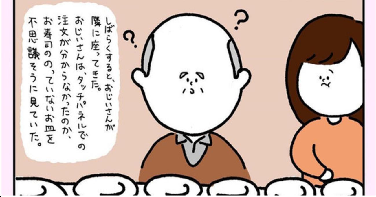 【涙腺崩壊】回転すしで注文の仕方が分からず困っているおじいさん…助けてあげたらまさかの号泣!?その理由がステキすぎる