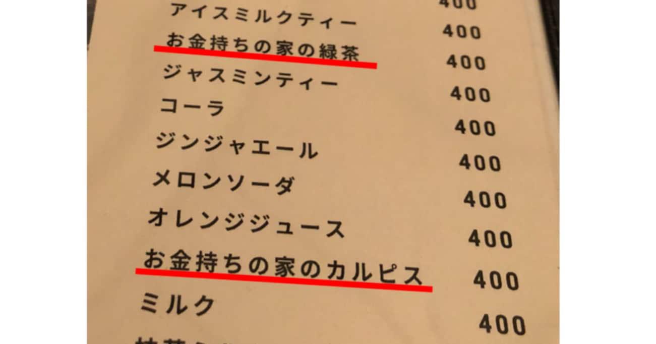 「お金持ちの家の緑茶」って一体どんな味? あるカフェのメニューに注目が集まる!