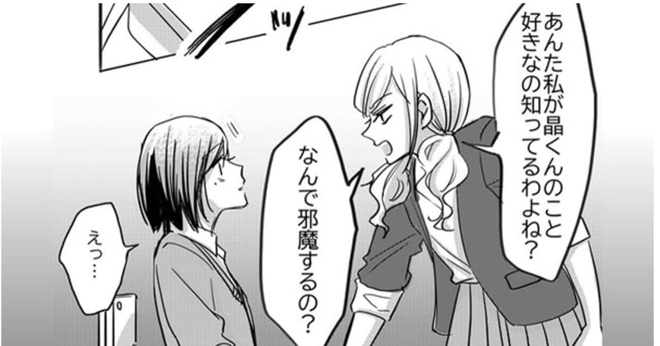「なんで邪魔するの?」同級生に因縁をつける金髪の女子生徒… その理由が可愛すぎてキュンとする人続出!「いいぞ、もっとやれ」