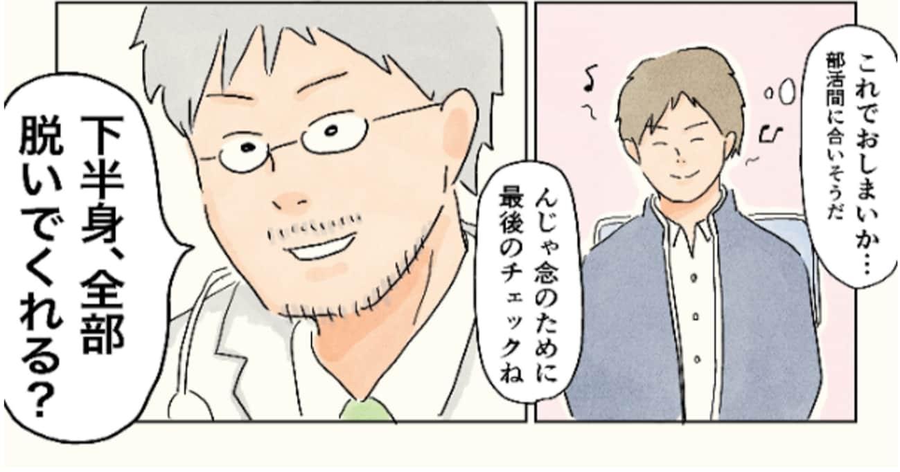 背が低い事で病院を勧められたので行ってみると…予想外の診察方法に驚き!