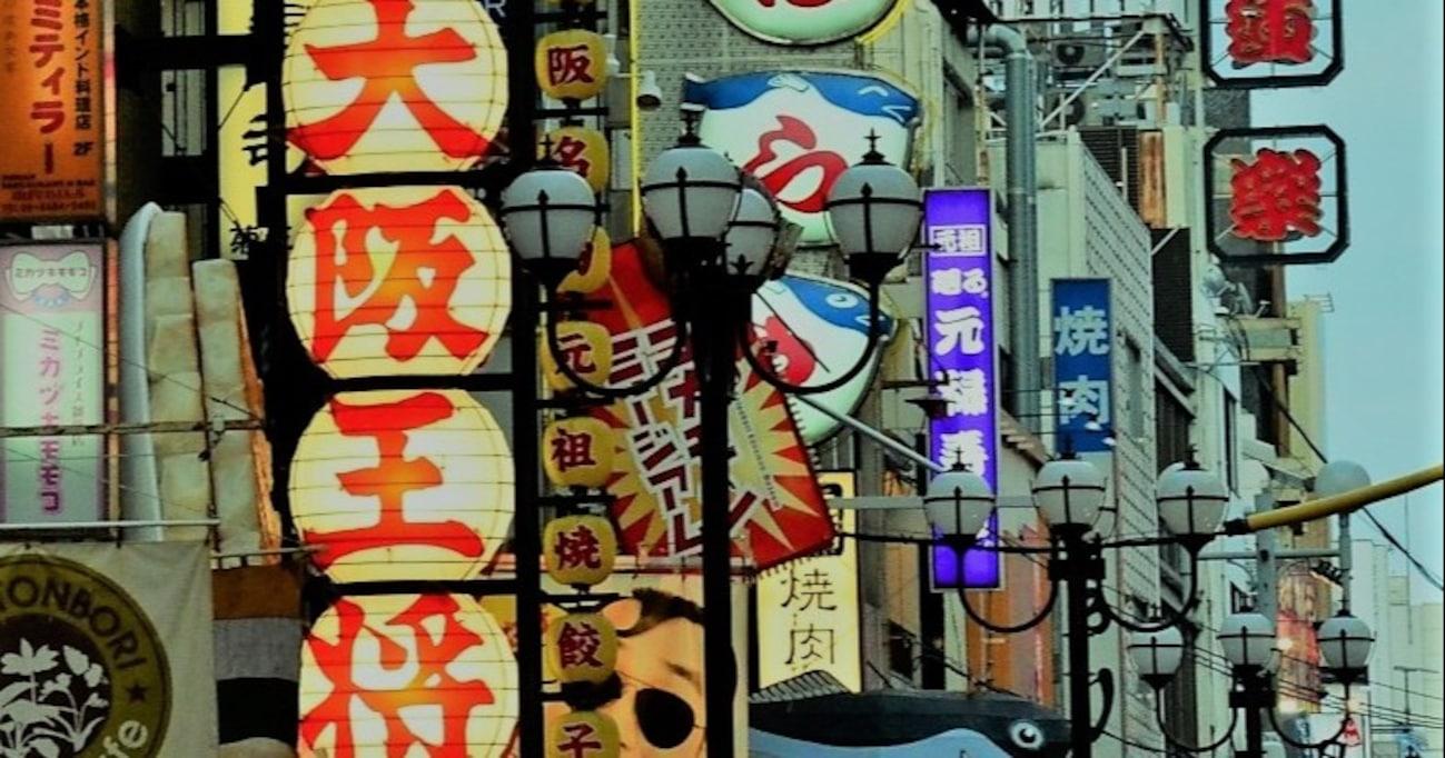 【衝撃】「餃子の王将」と「大阪王将」実はもともと同じ店だった!? 兄弟喧嘩が裁判沙汰にまで発展!