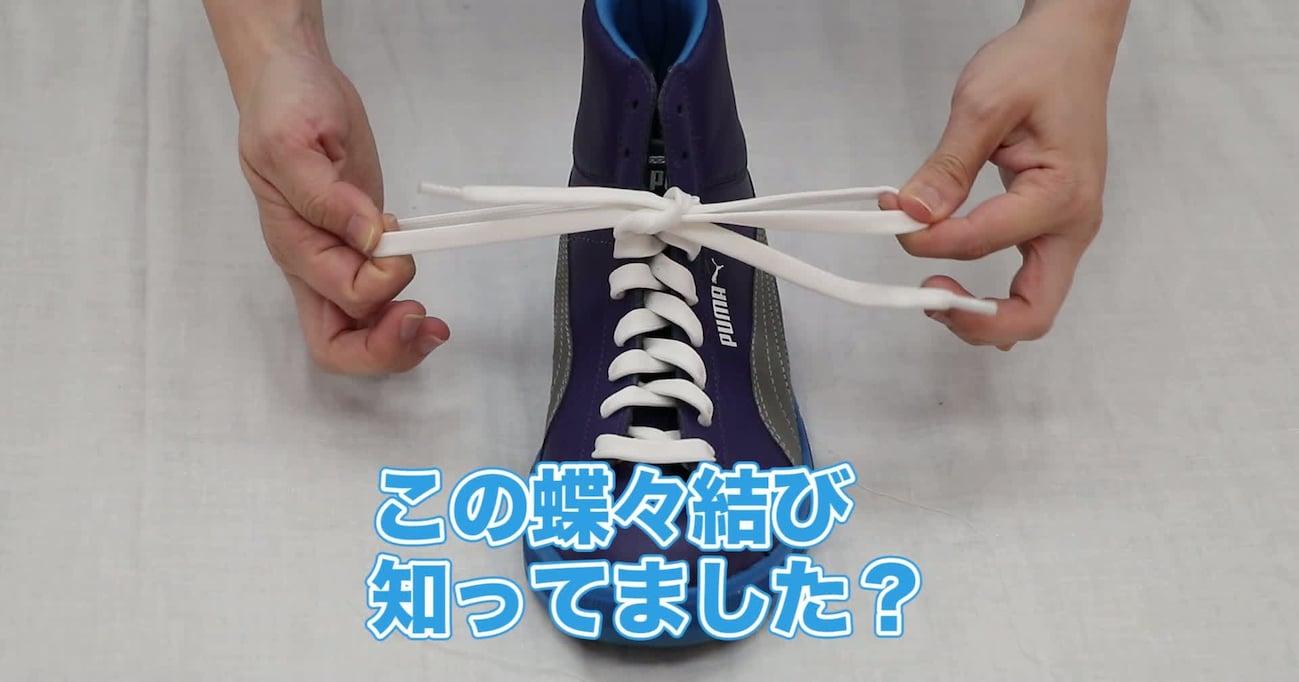 福原愛ちゃんも実践!? 一瞬でできてほどけない「靴紐の蝶々結び」とは?
