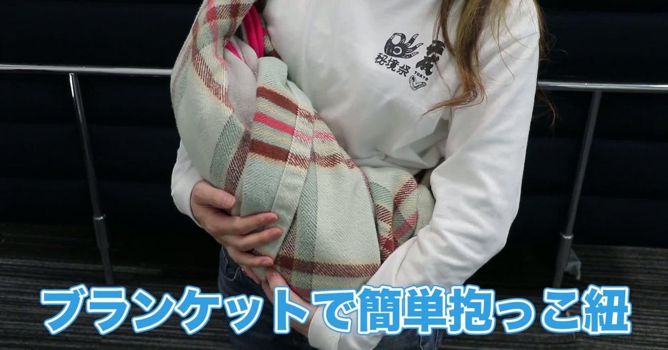 【防災の知恵】ブランケットが抱っこ紐代わりになる! 赤ちゃんやペットがいる人は必見です