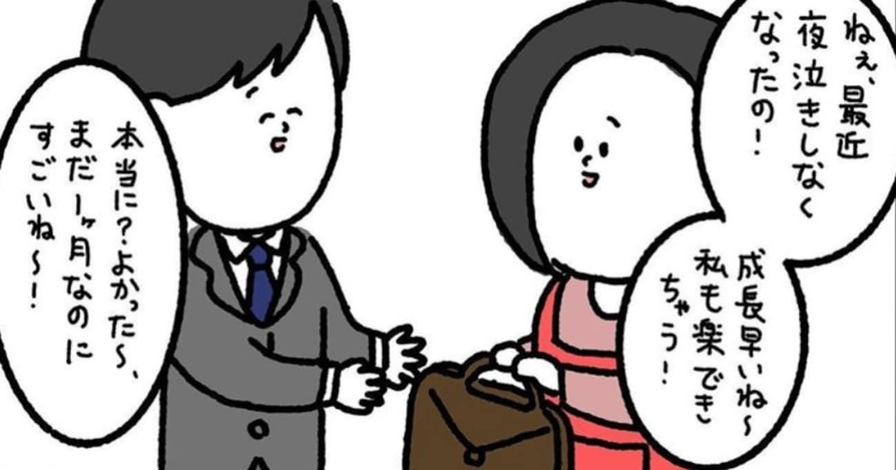 赤ちゃんの夜泣きが急になくなった!その驚きの理由とは...思わず「キュン」とするお話2選