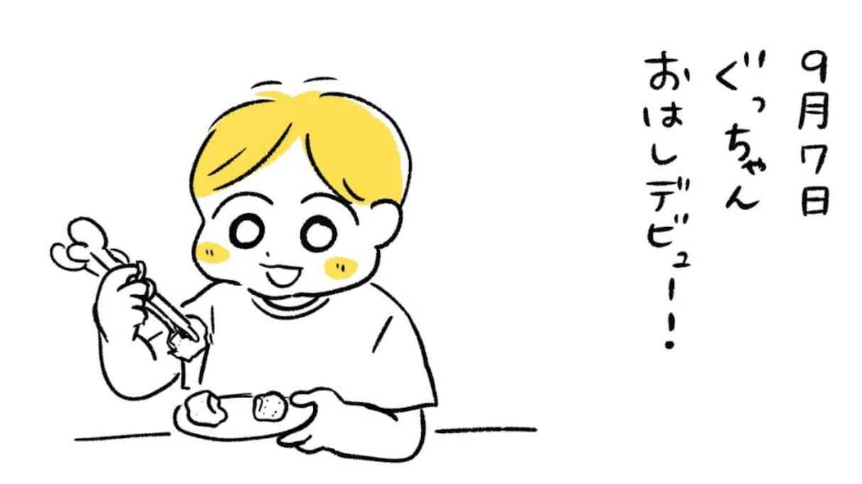 お箸の使い方の練習中、息子が発した衝撃的な一言…まさか人生2週目!?