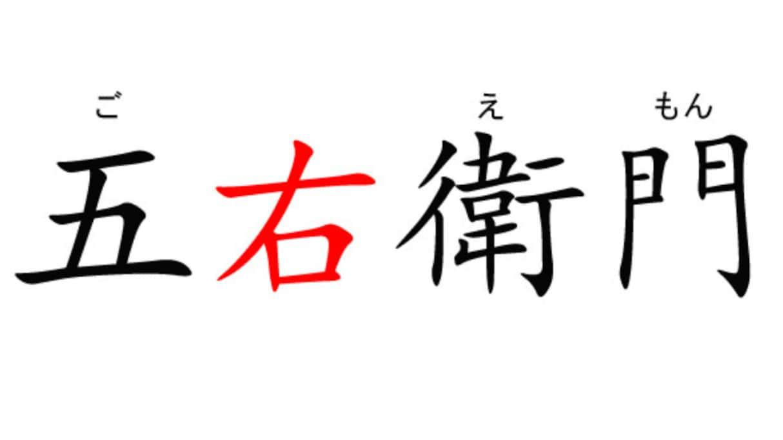 知ってますか?石川五右衛門の「右」はなぜ読まないのか