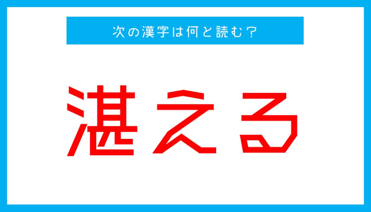 【漢検準1級レベル】「湛える」←この漢字、何と読む?