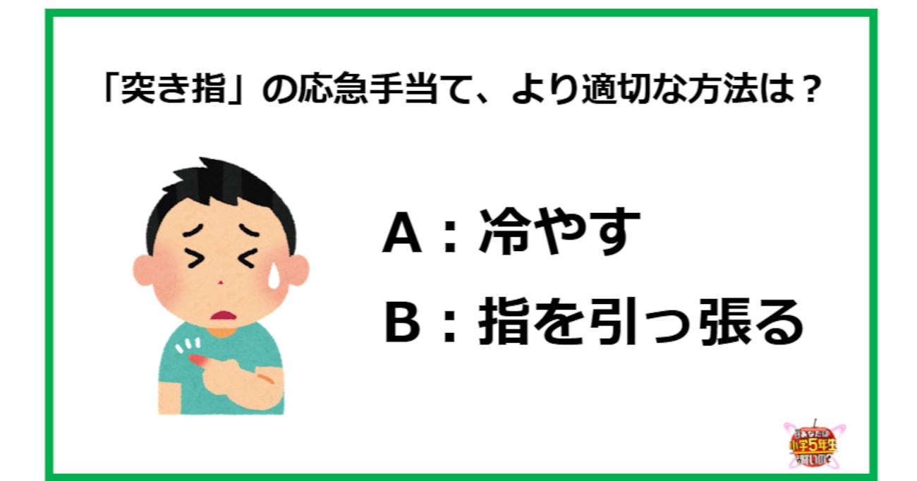 【知っ得】突き指をした時の応急手当て、より適切なのは→冷やす?指を引っ張る?