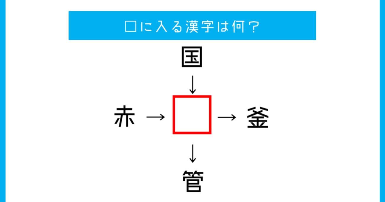 【漢字穴埋めクイズ】□に入る漢字は何?