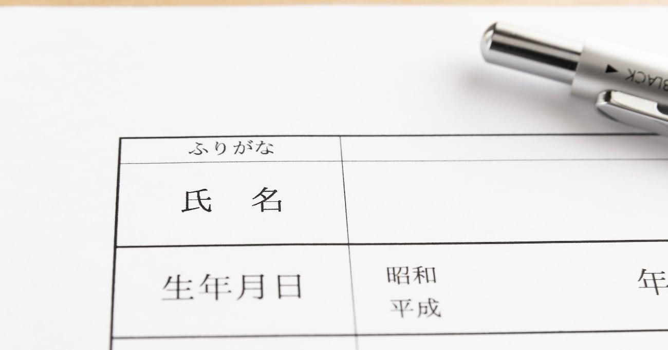 """30万種もの中から決定した「日本一かわいい名字ランキング」の上位結果を振り返り、あらためて考えてみる「自分が""""なりたい""""名字」について"""