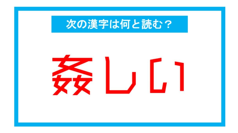 【読み間違いの多い漢字】「姦しい」←この漢字、何と読む?(第118問)