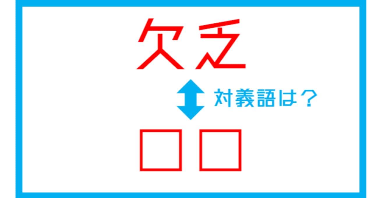 【漢字対義語クイズ】「欠乏」←この言葉の対義語は?(第125問)
