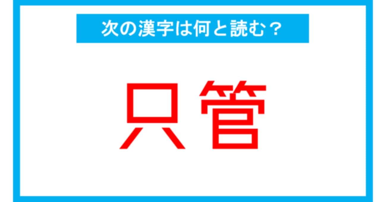 【読み間違いの多い漢字】「只管」←この漢字、何と読む?(第126問)