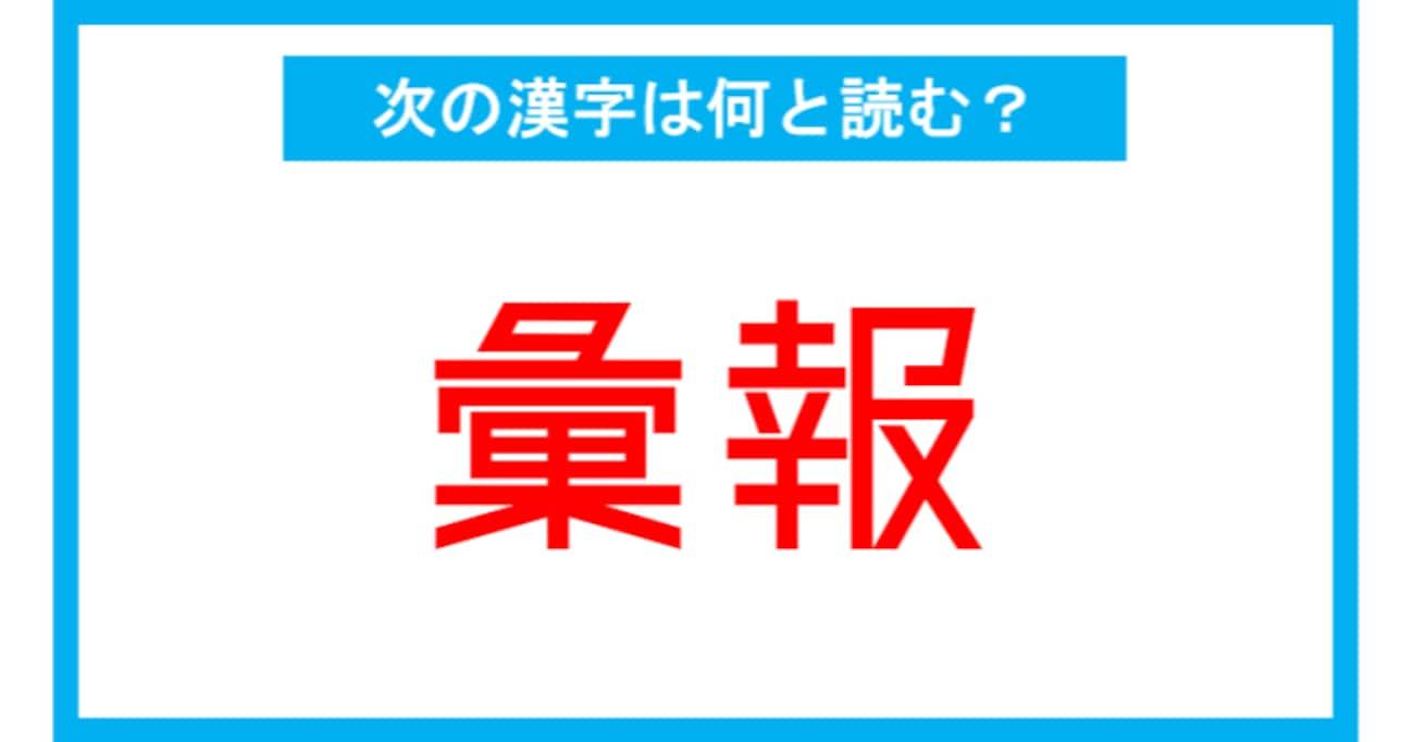 【漢検2級レベル】「彙報」←この漢字、何と読む?(第127問)