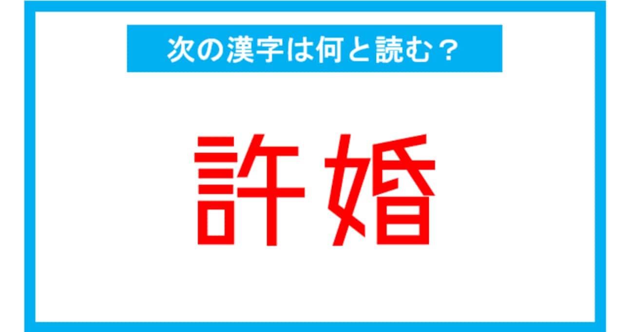【読み間違いの多い漢字】「許婚」←この漢字、何と読む?(第130問)