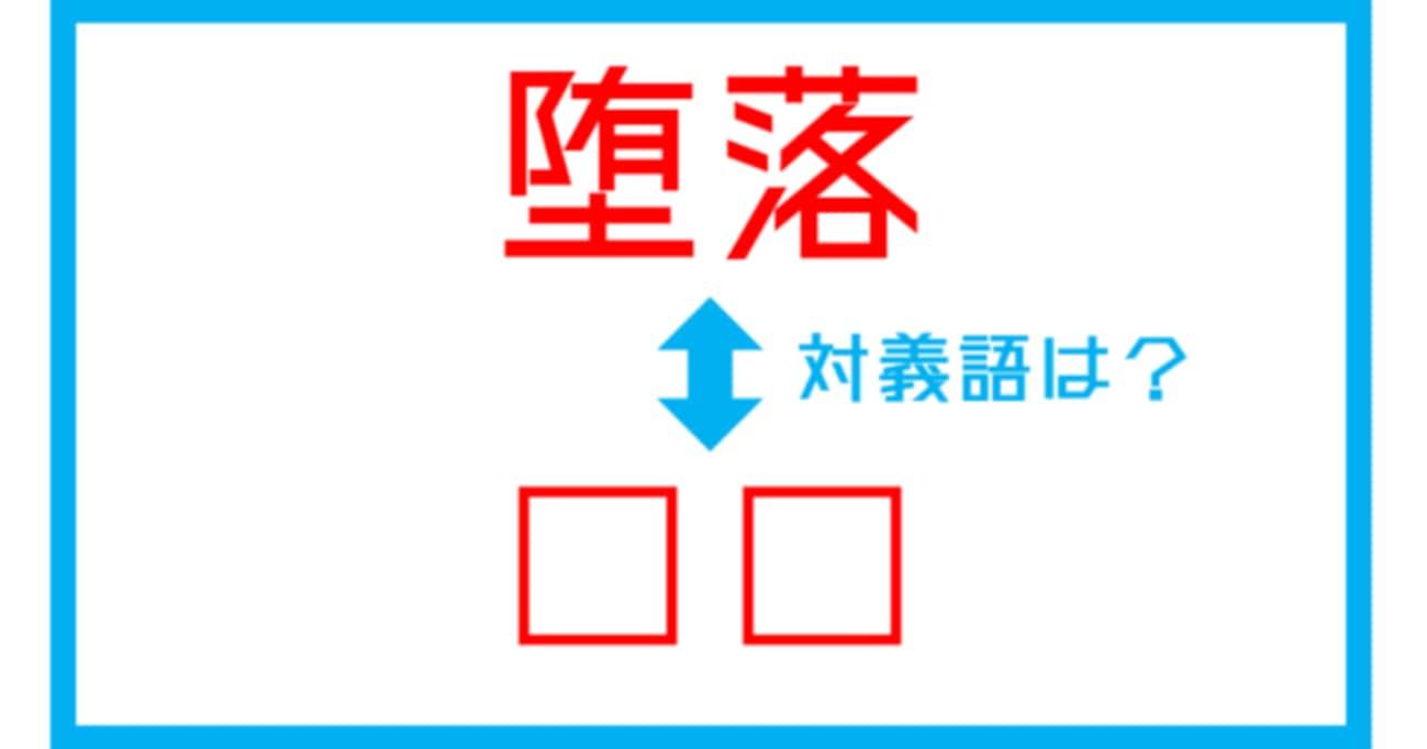 【漢字対義語クイズ】「堕落」←この言葉の対義語は?(第131問)