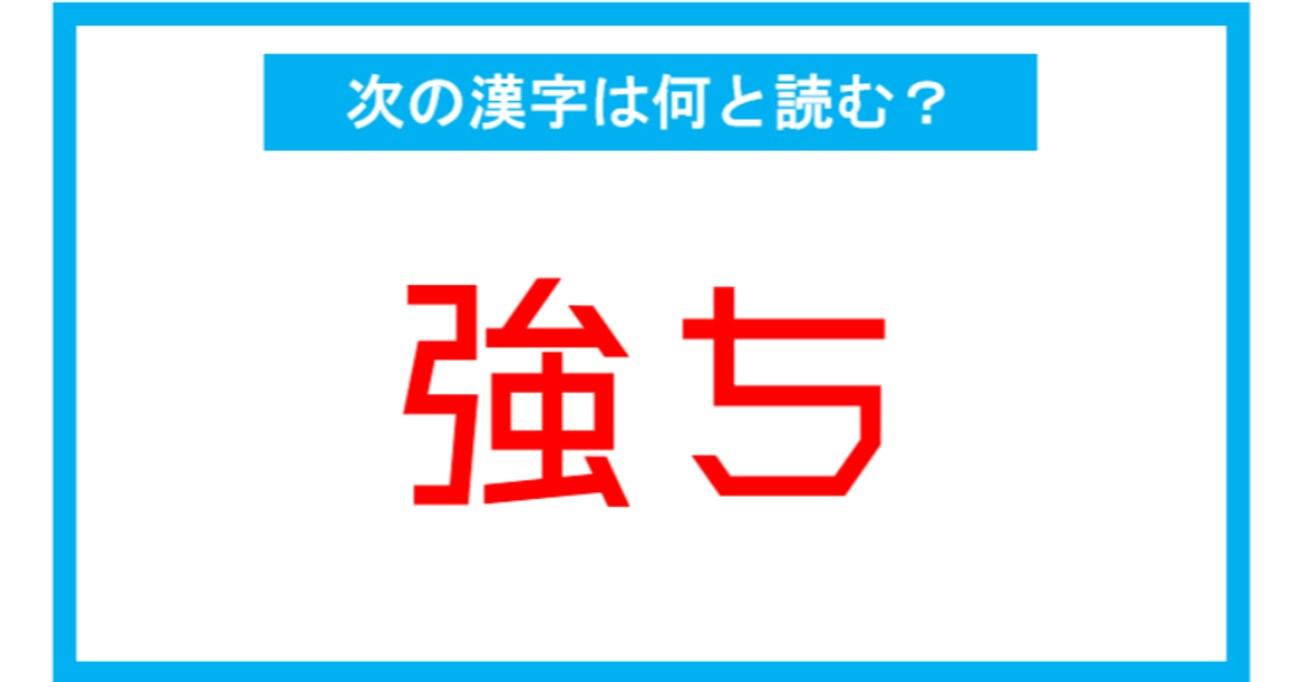【読み間違いの多い漢字】「強ち」←この漢字、何と読む?(第132問)