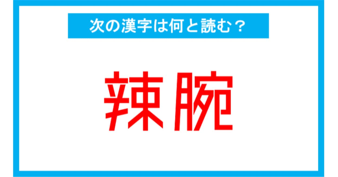 【漢検2級レベル】「辣腕」←この漢字、何と読む?(第133問)