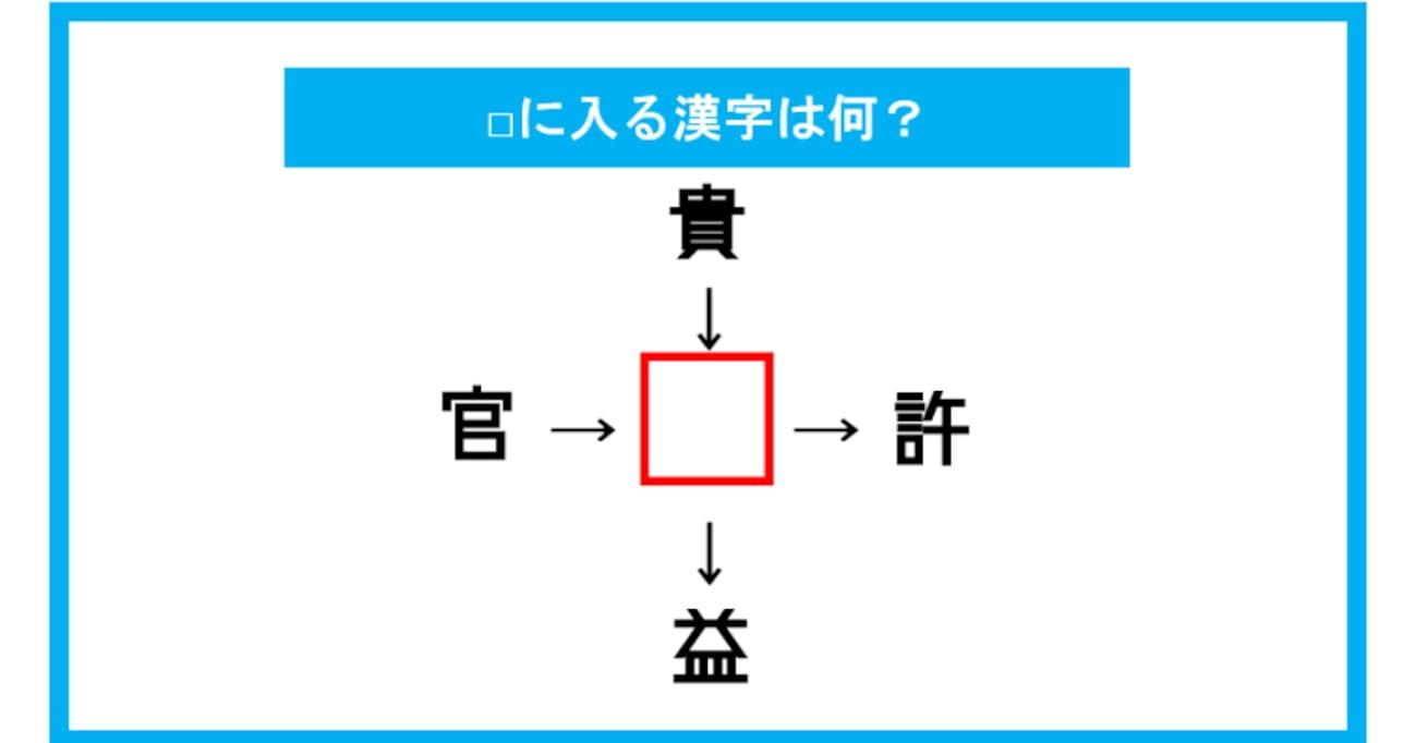 【漢字穴埋めクイズ】□に入る漢字は何?(第134問)