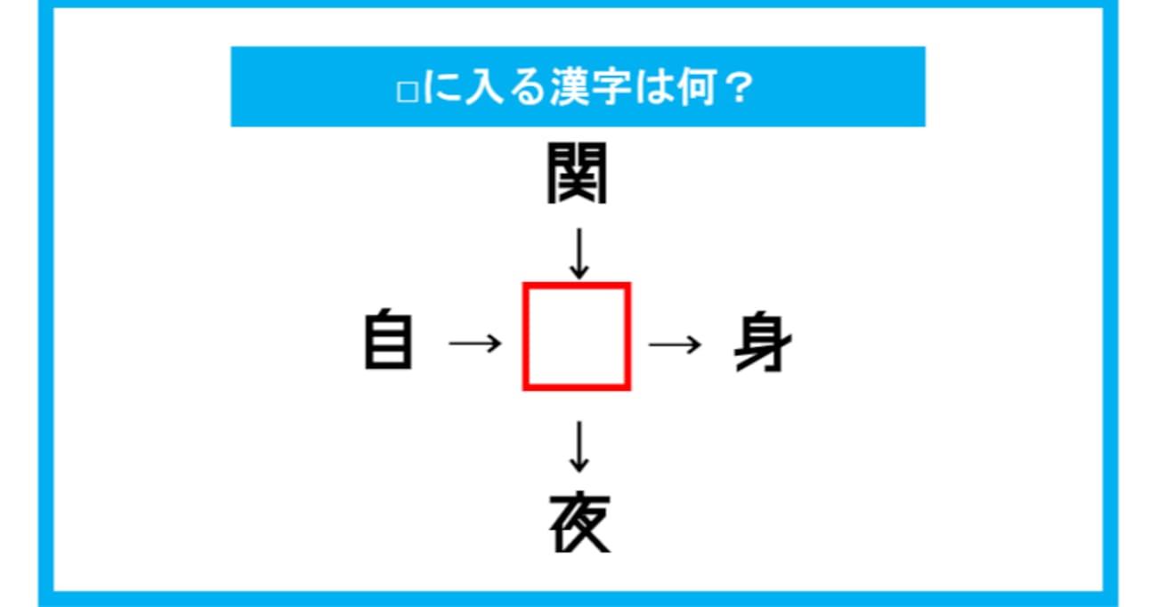 【漢字穴埋めクイズ】□に入る漢字は何?(第194問)