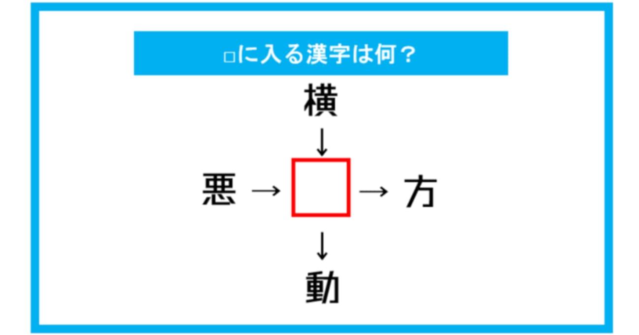 【漢字穴埋めクイズ】□に入る漢字は何?(第226問)