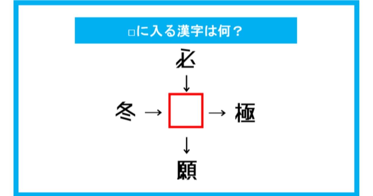 【漢字穴埋めクイズ】□に入る漢字は何?(第230問)