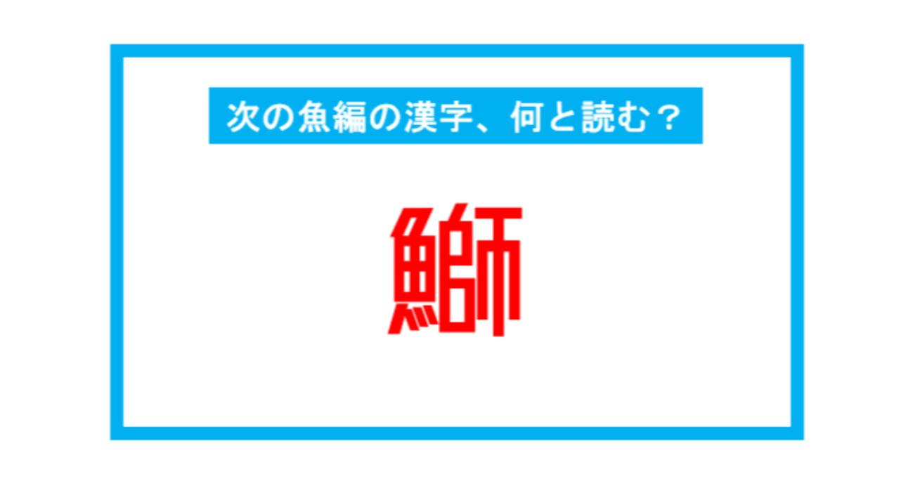 【魚編の漢字】「鰤」←この漢字、何と読む?(第232問)
